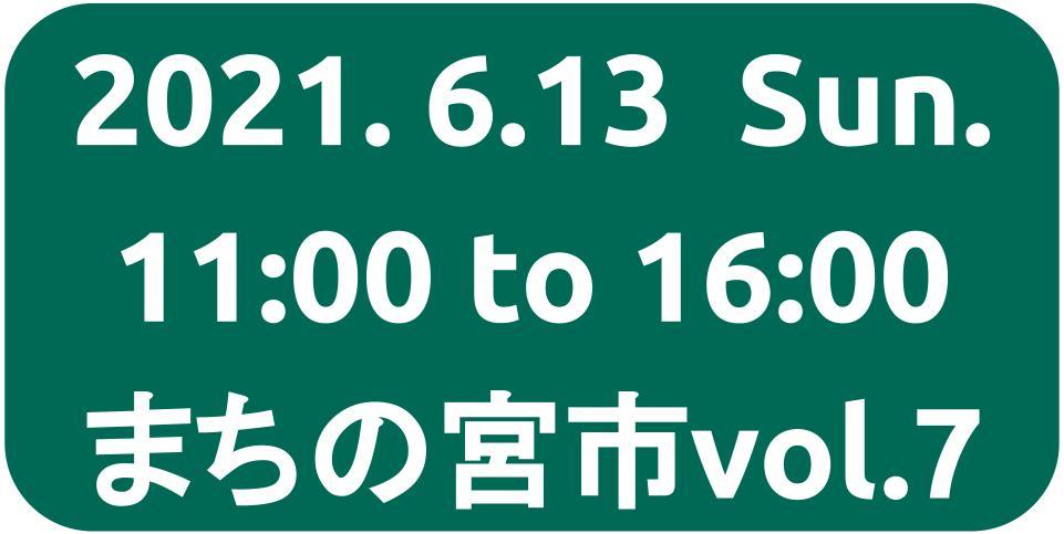6月13日(日) まちの宮市vol.7 開催
