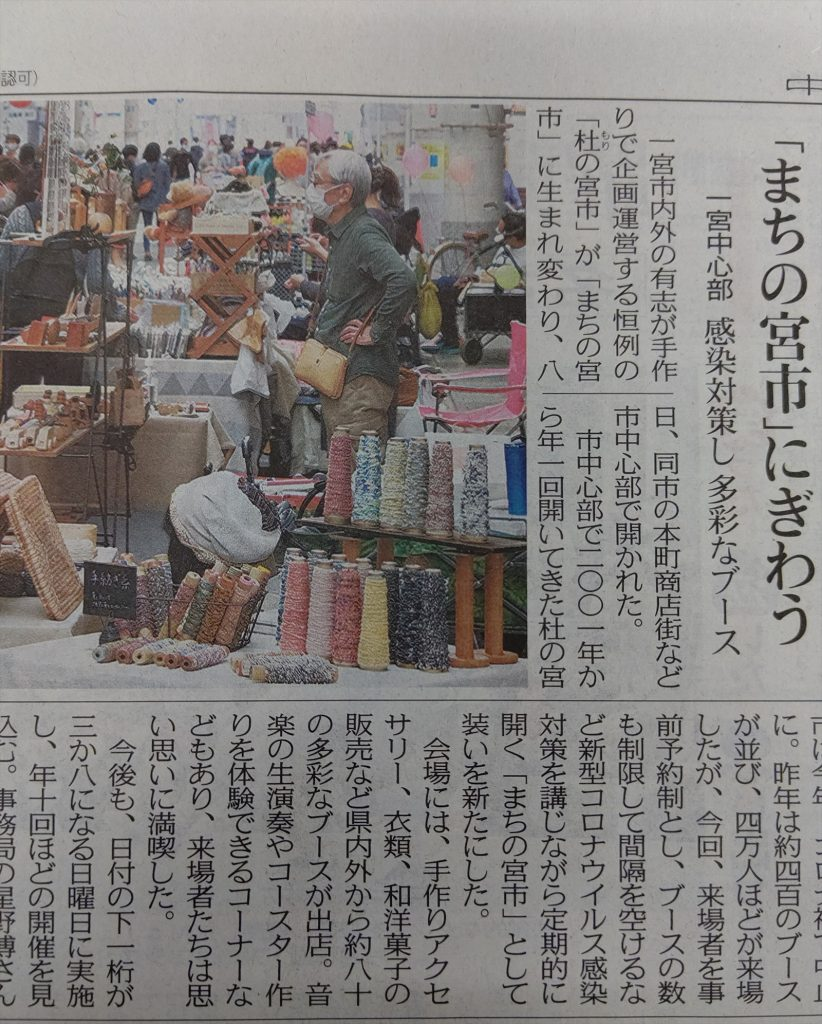 中日新聞に「第1回 まちの宮市」の記事が掲載されました