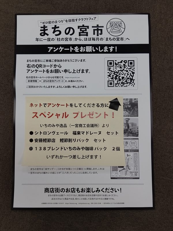 アンケート回答で、会場にてスペシャルプレゼント!!(12月13日 まちの宮市2)