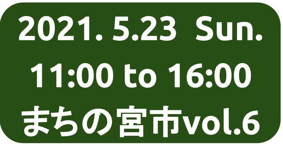 5月23日(日) まちの宮市vol.6 開催