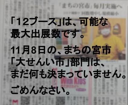 まちの宮市の記事が中日新聞に掲載(ブース数は予定最大出展数です)