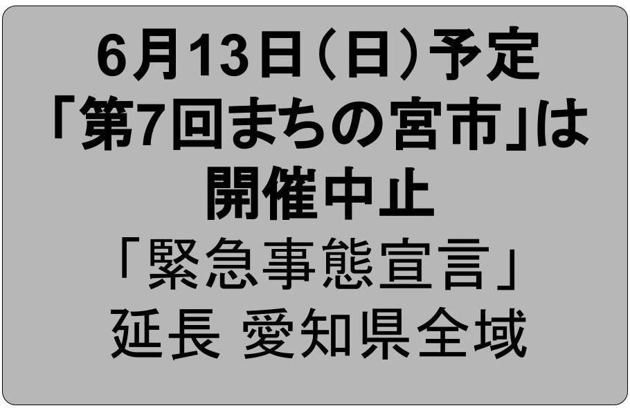 6月13日(日)予定「第7回まちの宮市」は開催中止に
