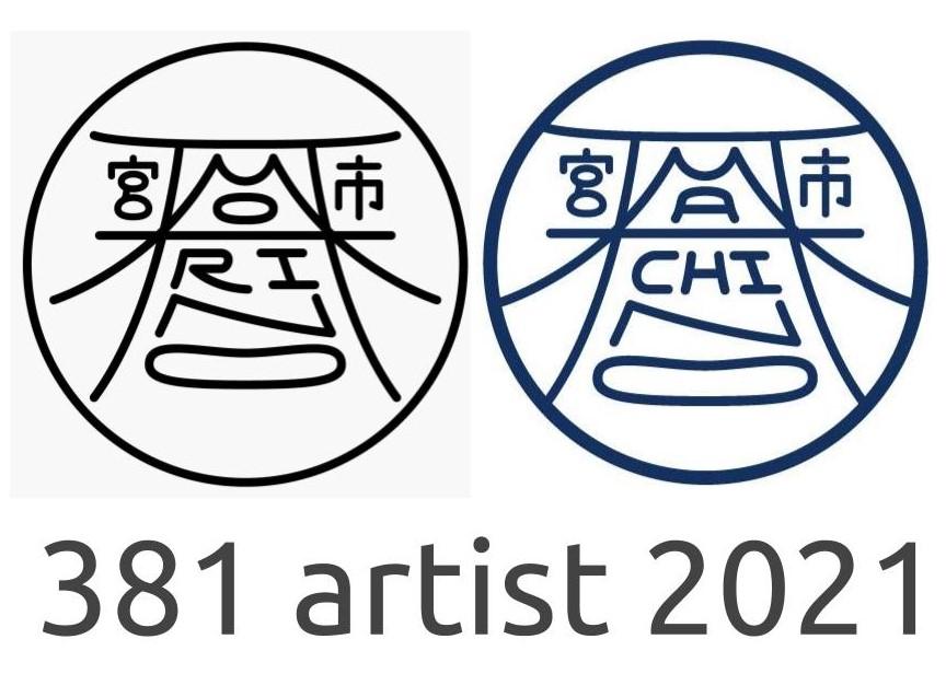 「杜の宮市」「まちの宮市」出展・出演ご希望の皆様へ…381 artist 2021 登録申込スタート