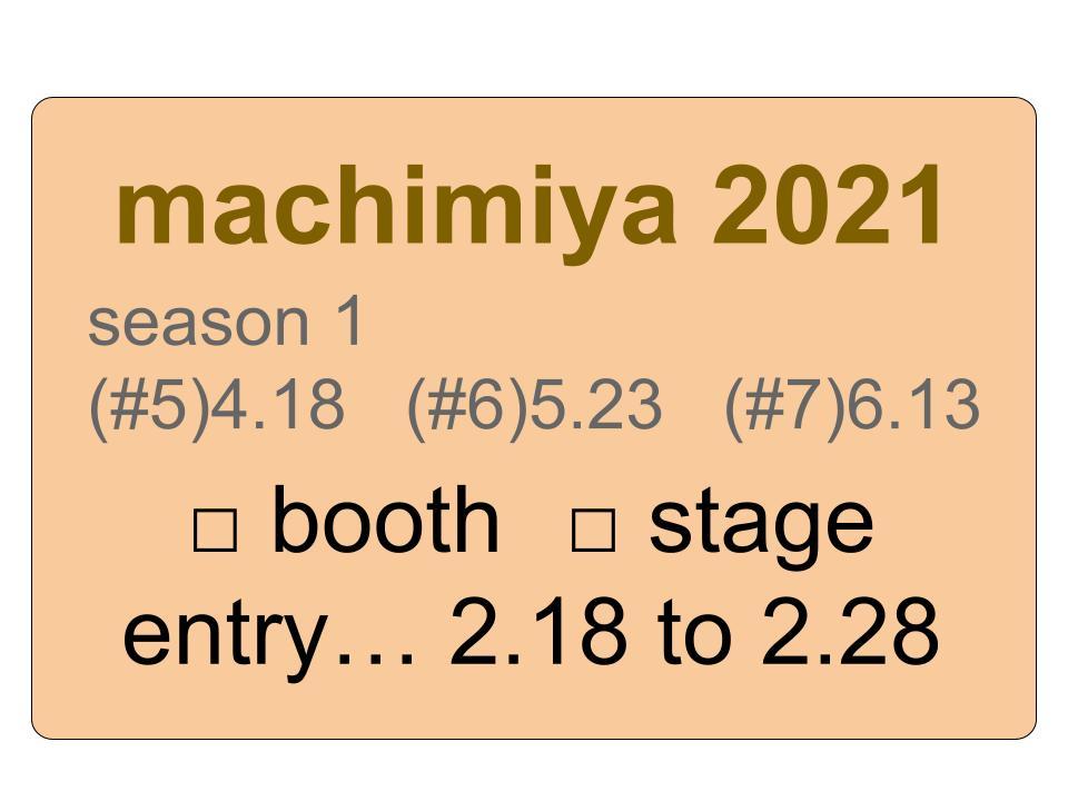 20210228 まちの宮市2021 season1