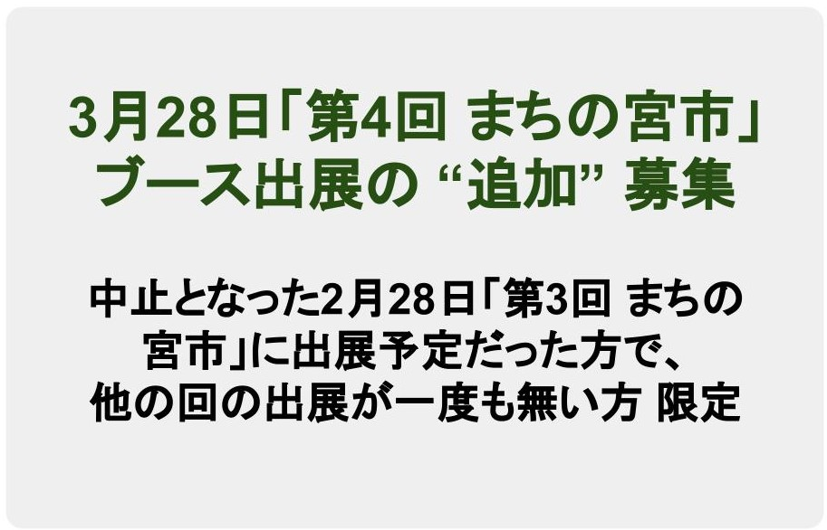 3月28日 「第4回 まちの宮市」 ブース出展の追加募集(第3回出展予定で 出展が一度も無い方)