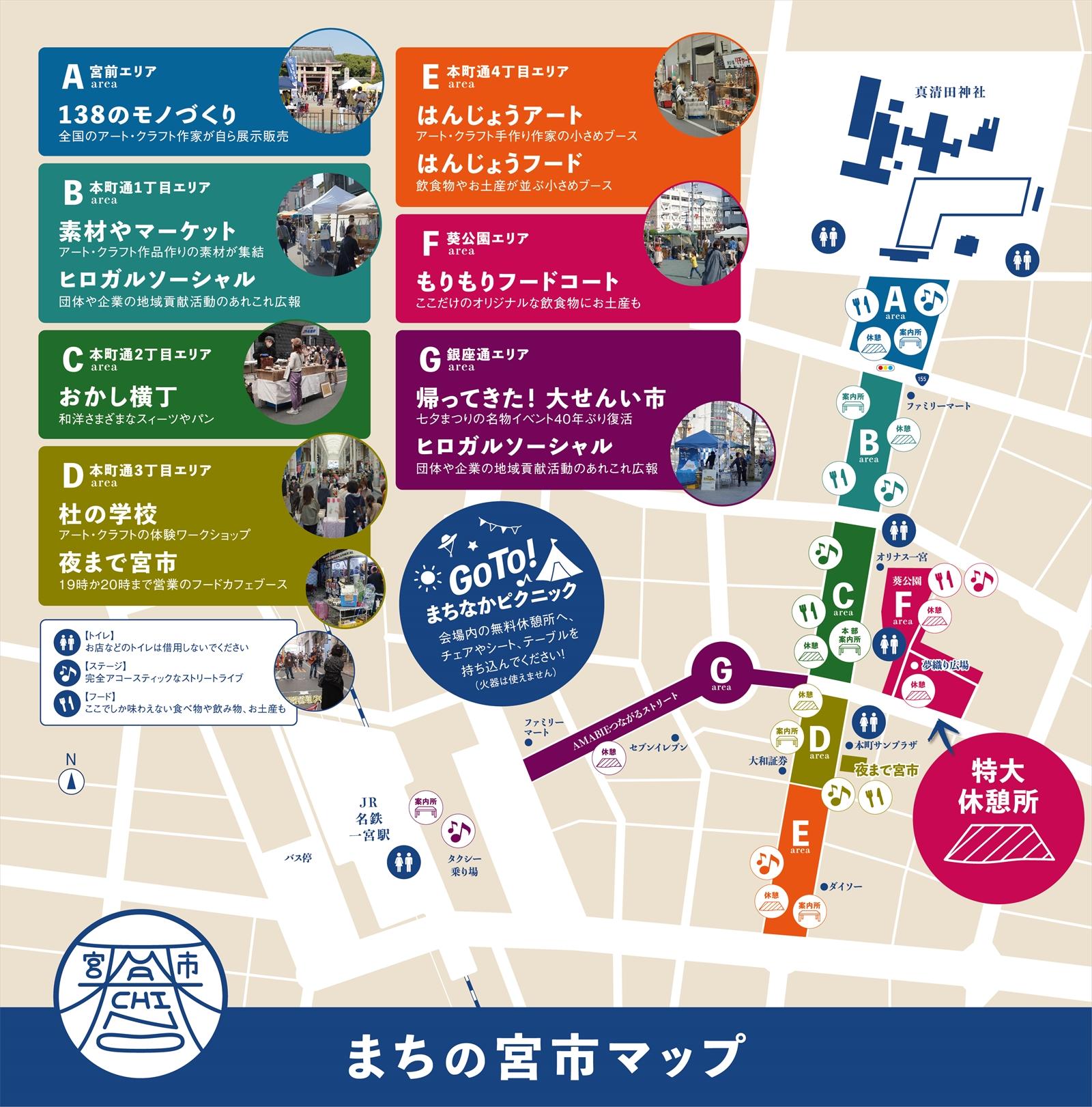 まちの宮市map2020.12月
