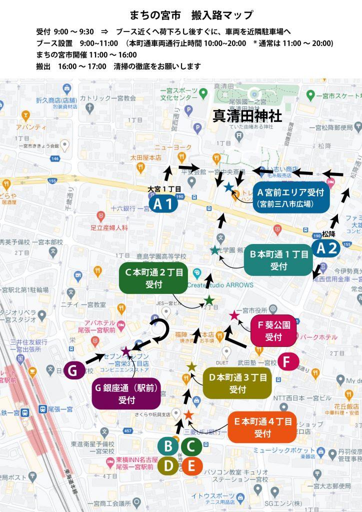 搬入マップ(まちの宮市)
